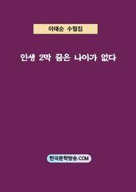 인생 2막 꿈은 나이가 없다