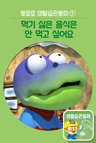 뽀로로 생활습관동화① 먹기 싫은 음식은 안 먹고 싶어요(e오디오북)