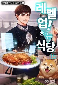 레벨 업! 하는 식당.15