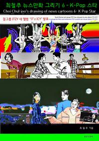 최철주 뉴스만화 그리기 6- K Pop 스타