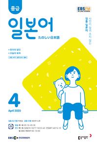 중급 일본어(EBS 방송교재 2020년 4월)