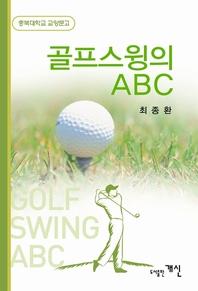 골프스윙의 ABC