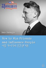 데일 카네기의 인간관계론(영어)