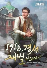 1918, 경성재벌이 되다. 8(완결)