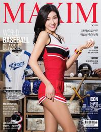 맥심(MAXIM)(2017년 3월호)