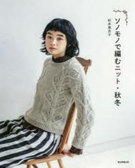 ソノモノで編む,冬の編み物 2
