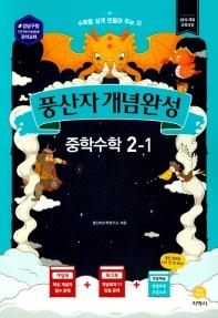 중학 수학 중2-1(2020)(풍산자 개념완성)