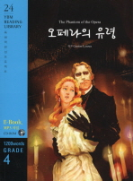 오페라의 유령(1200 WORDS GRADE 4)(CD1장포함)(YBM READING LIBRARY 24)