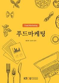 푸드마케팅(1학기, 워크북포함)