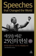 세상을 바꾼 25인의 연설(MP3CD1장포함)(두앤비 원서읽기)