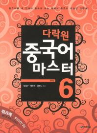 중국어 마스터 Step. 6(다락원)(CD2장포함)