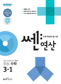 중학 수학 3-1(2020)