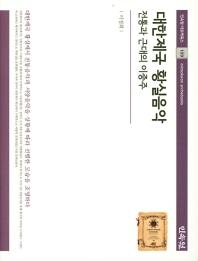 대한제국 황실음악(민속원 아르케북스 129)(양장본 HardCover)
