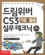 드림위버 CS3 기본+활용 실무테크닉(CD1장포함)(실무테크닉 16)