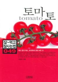 토마토(잘먹고 잘사는 법 49)
