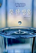 물 한방울