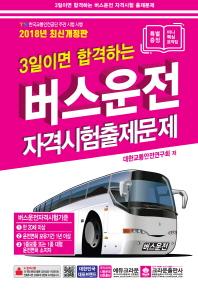 버스운전자격시험 출제문제(2018)(8절)(3일이면 합격하는)(개정판)
