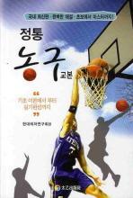 농구 교본