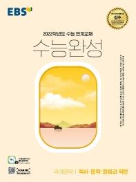 EBS 수능완성 국어영역 문학·독서·화법과 작문(2021)(2022 수능대비)