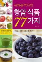 유태종 박사의 항암식품 77가지