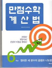 만점수학계산법 6학년 -교사용직인, 표지 약간의 구김있으나 내부 공부흔적없이 새책수준
