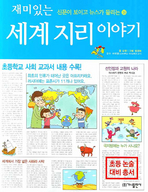재미있는 세계 지리 이야기(신문이 보이고 뉴스가 들리는 18)