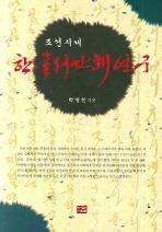 조선시대 한글 서간체 연구(양장본 HardCover)