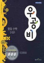 수학 중1-상(2010)