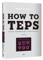 HOW TO TEPS 실전력 900(청해매뉴얼포함)(CD1장포함)