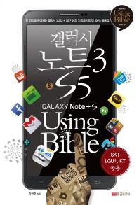 갤럭시 노트3+S5 Using Bible(황금부엉이 Using Bible 시리즈 29)