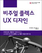 비주얼 플렉스 UX 디자인(에이콘 UX 프로페셔널 시리즈 3)
