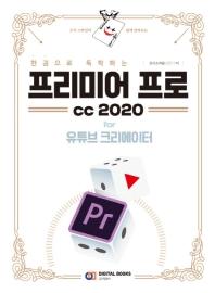 프리미어 프로 CC 2020(한 권으로 독학하는)