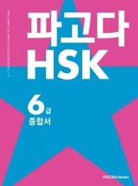 파고다 HSK 6급 종합서(전2권)