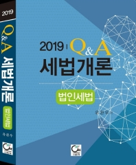 세법개론(Q&A): 법인세법(2019)