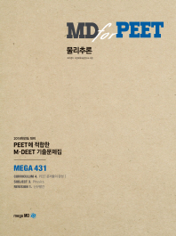 물리추론(MD for PEET)