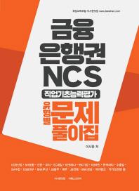 금융은행권NCS직업기초능력평가 유형별 문제풀이집