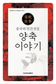 중국의 민간전설 양축 이야기(전남대학교 아시아문화연구소 총서 7)