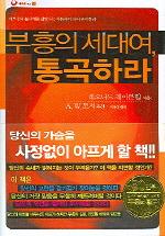 부흥의 세대여 통곡하라(대부흥 시리즈 1)