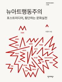 뉴아트행동주의(방송문화진흥총서 150)