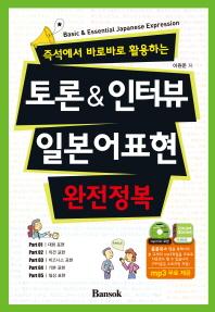 토론 & 인터뷰 일본어표현 완전정복(즉석에서 바로바로 활용하는)(CD1장포함)