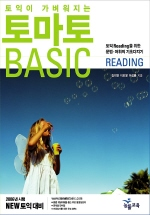 토마토 베이직: READING(토익이 가벼워지는)(단어암기장1권포함)