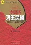 베이징 중국어 기초문법