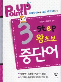 3 Step 왕초보 중단어(Point Up)(반양장)