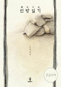 선방일기(큰글자책)