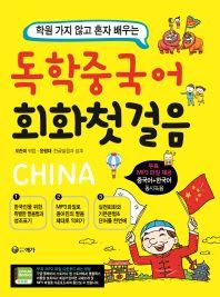 독학 중국어 회화 첫 걸음(학원 가지 않고 혼자 배우는)