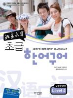 초급 한어구어 초급편 LEVEL. 4(북경대학)