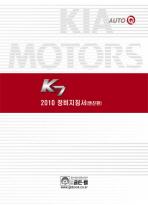 K7 정비지침서(엔진편)(2010)