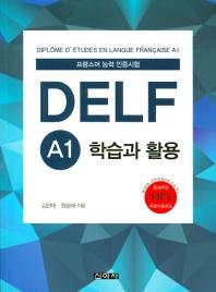 DELF A1 학습과 활용