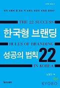 한국형 브랜딩 성공의 법칙 22