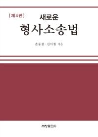 형사소송법(새로운)(4판)(양장본 HardCover)